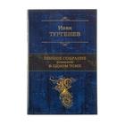 Полное собрание романов в одном томе. автор: Тургенев И.С.