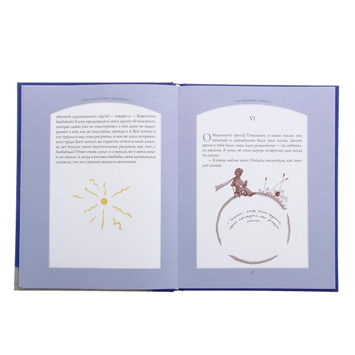 Маленький принц. автор Сент-Экзюпери А. де