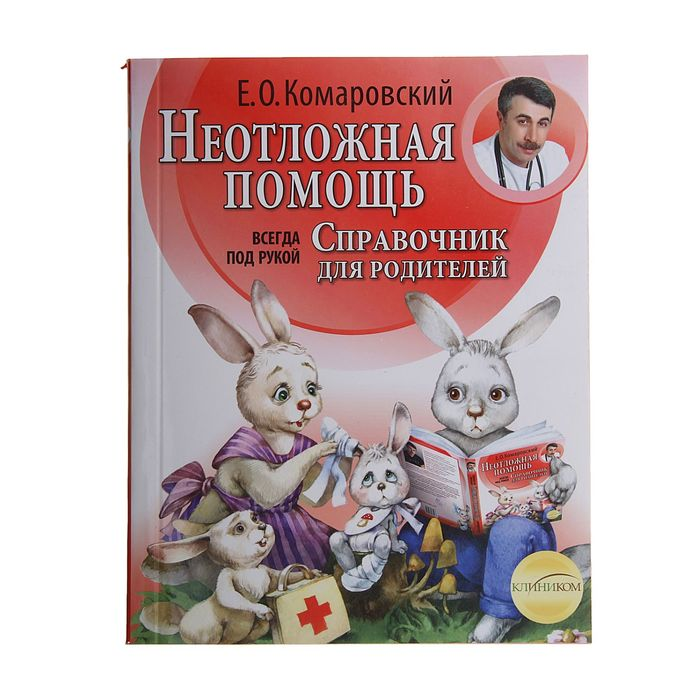 Неотложная помощь: справочник для родителей. Всегда под рукой. автор: Комаровский Е.О.