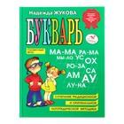 """Книга для дошкольного обучения """"Букварь"""", Жукова Н. С."""
