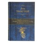 Война и мир. Шедевр мировой литературы в одном томе. автор: Толстой Л.Н.