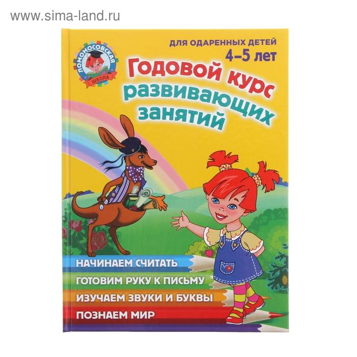 Годовой курс развивающих занятий: для детей 4-5 лет. автор: Володина Н.В., Егупова В.А., Пьянкова Е.А.