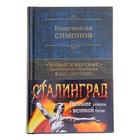 Живые и мертвые (+ полусупер Сталинград). автор: Симонов К.М.