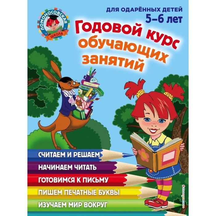 Годовой курс обучающих занятий: для детей 5-6 лет. автор: Володина Н.В., Егупова В.А.