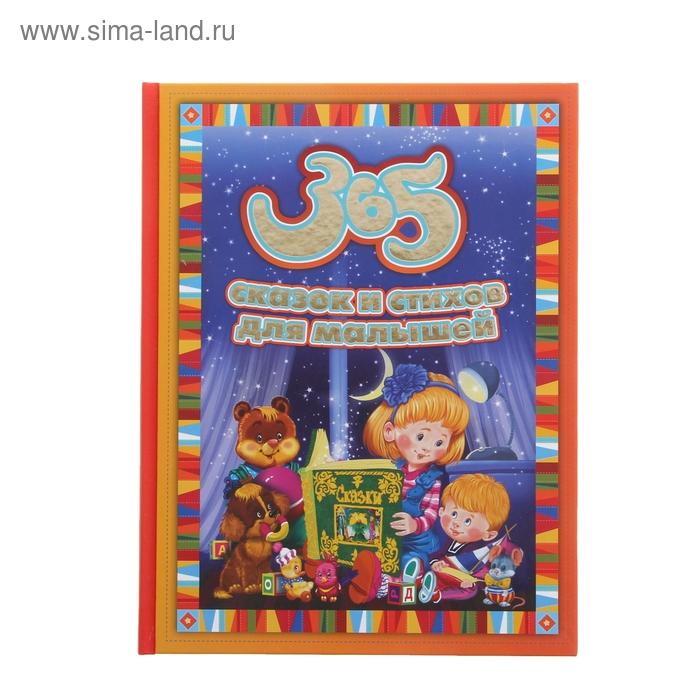 365 сказок и стихов для малышей