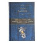 Полное собрание повестей и рассказов о любви в одном томе. автор: Бунин И.А.
