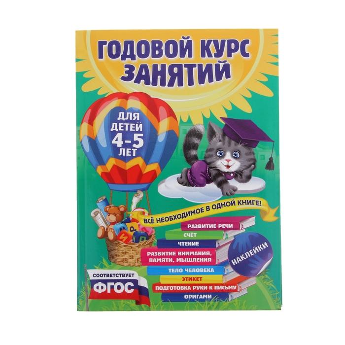 Годовой курс занятий: для детей 4-5 лет (с наклейками). Автор: Лазарь Е., Мазаник Т.М., Малевич Е.А.