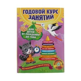 Годовой курс занятий: для детей от рождения до года (+ CD). Горбацевич А. Г., Далидович А., Мазаник Т. М., Цивилько Н. М.