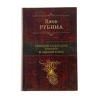 Полное собрание романов в одном томе. автор: Рубина Д.