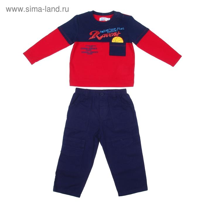 "Комплект для мальчика ""Баскетбол"": кофта, брюки, рост 98-104 см (24-36 мес.), цвет микс 9106ID0463"