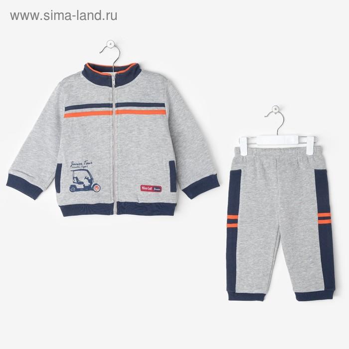 """Комплект для мальчика """"Гольф-кар"""": кофта, брюки, рост 80-86 см (12-18 мес.), цвет микс 9199ND1308"""