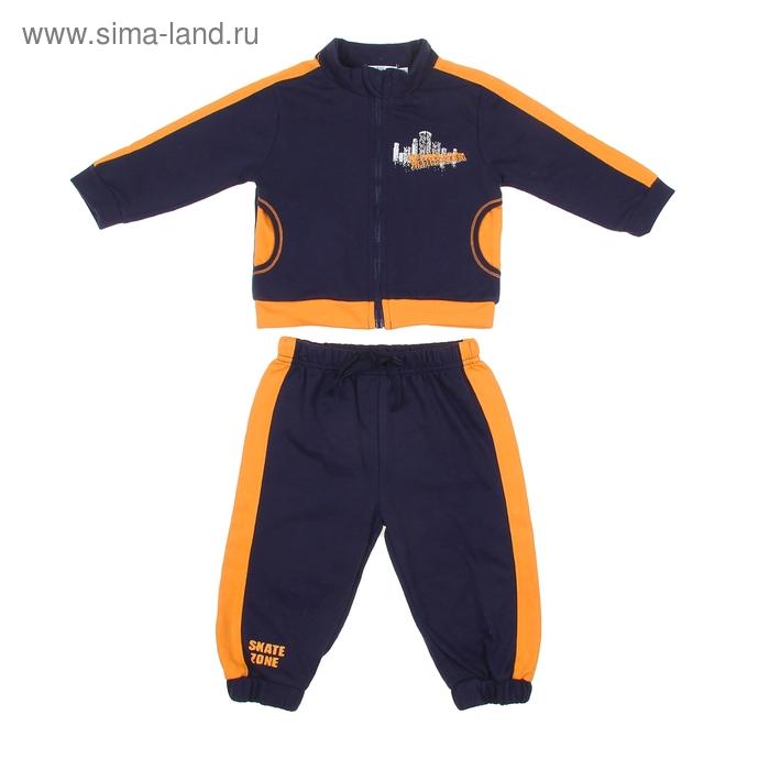 "Комплект для мальчика ""Скейтборд"": кофта, брюки, рост 68-74 см (6-9 мес.), цвет микс 9040ND1344"