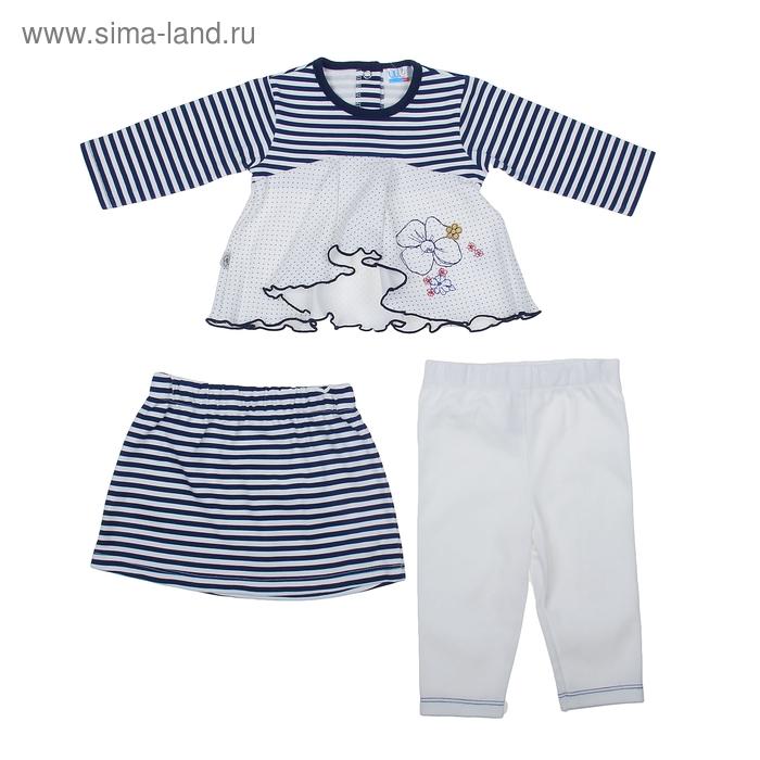 Комплект для девочки тройка: кофта, легинсы, юбка, рост 62-68 см (3-6 мес.), цвет микс 9001NC1806