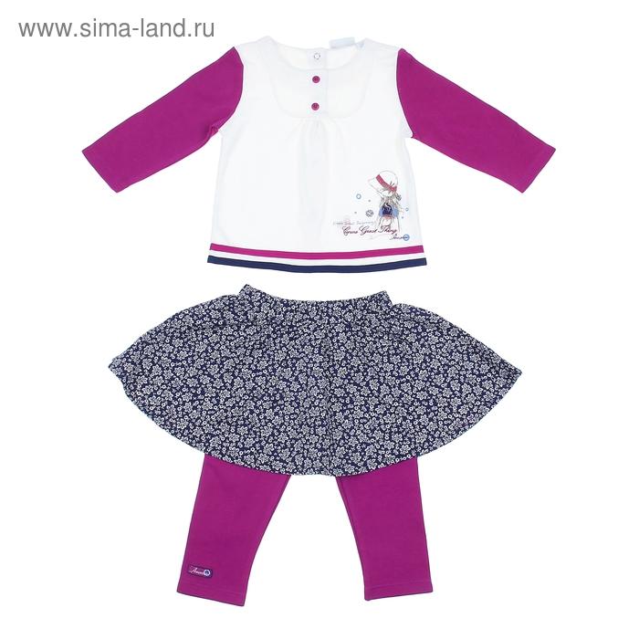 Комплект для девочки с пуговками: кофта, юбка, легинсы, рост 74-80 см (9-12 мес.), цвет микс 9199NC1569