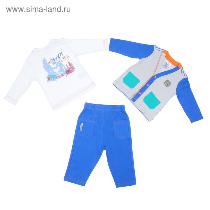 """Комплект для мальчика """"Наслаждайся жизнью"""": кофта-2шт., брюки, рост 62-68 см (3-6 мес.), цвет микс 9199ND1546"""