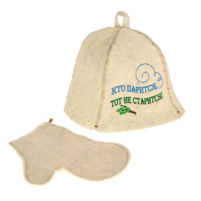 Набор для бани и сауны с вышивкой «Кто парится - тот не старится»: шапка, рукавица, комбинированный