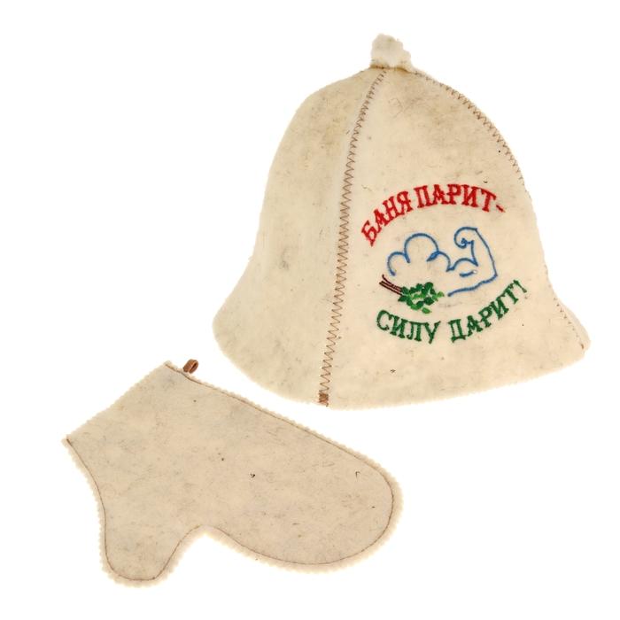 Набор для бани и сауны с вышивкой «Баня парит - силу дарит»: шапка, рукавица, фетр, белый