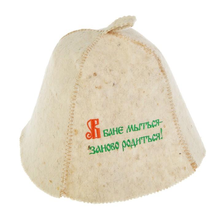 Банная шапка «В бане мыться — заново родиться»