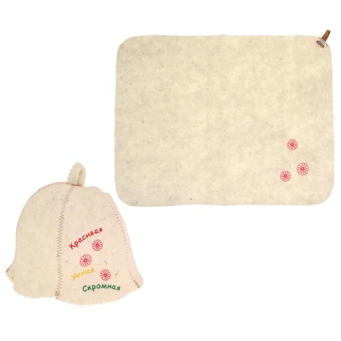 Набор для бани и сауны с вышивкой «Красивая, умная, скромная»: шапка и коврик, комбинированный