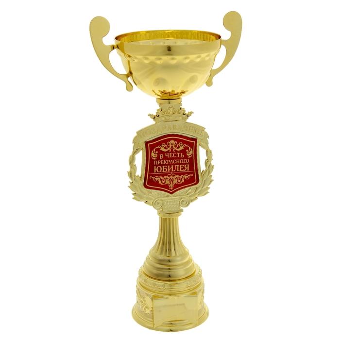 """Кубок """"Поздравляем. В честь прекрасного юбилея"""""""