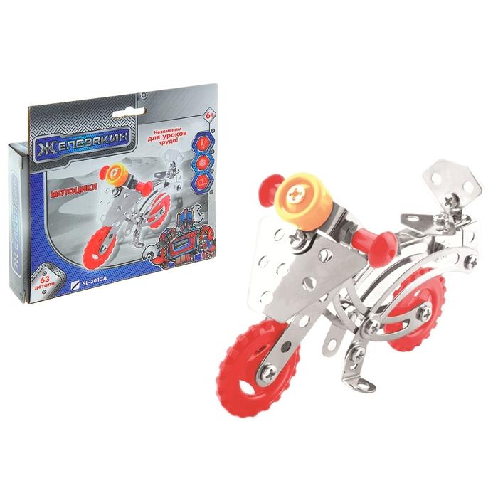 Конструктор металлический «Мотоцикл», 63 детали