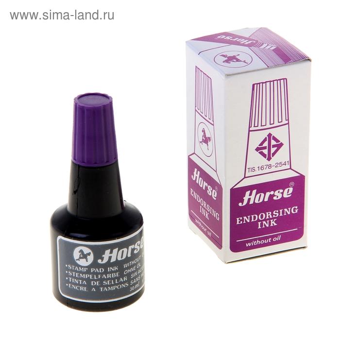 Краска штемпельная 30 мл, фиолетовая