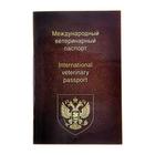 Veterinary certificate of international universal