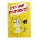 Ветеринарный паспорт международный для кошек