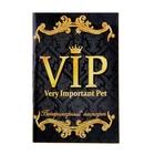 Veterinary certificate of international universal VIP