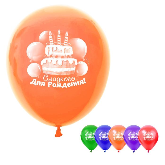 """Шар воздушный """"Сладкого Дня Рождения"""", тортик, 12"""", набор 15 шт."""