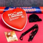 Набор для ролевых игр «Из России с любовью...»