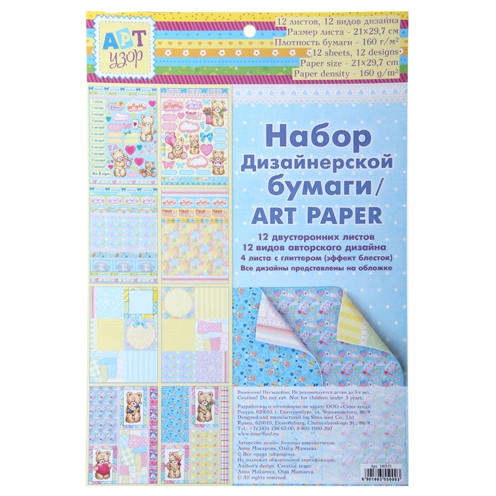 Набор дизайнерской бумаги «Наш малыш», 12 листов, 21 х 29,7 см, 160 г/м - фото 377829043