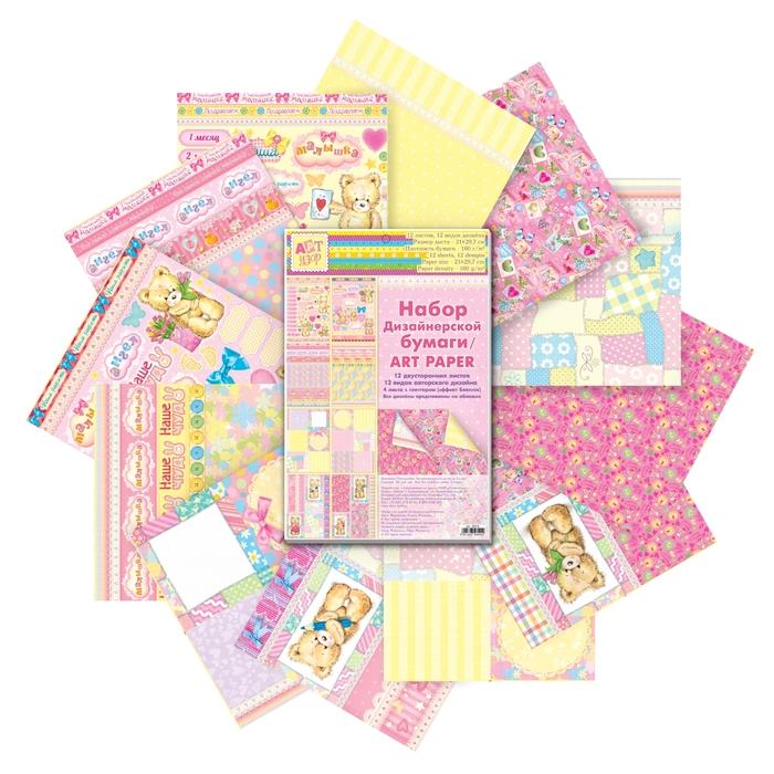 Набор дизайнерской бумаги «Наша малышка», 12 листов, 21 х 29,7 см, 160 г/м