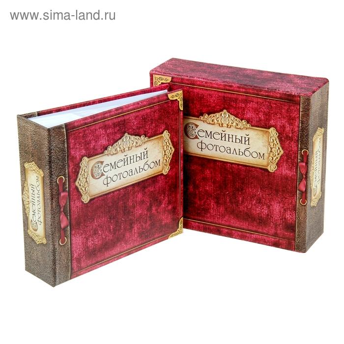 """Фотоальбом """"Семейный фотоальбом"""" 100 фото в подарочной упаковке"""