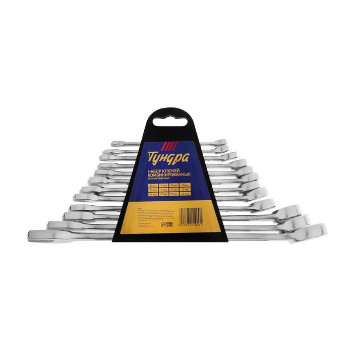 Набор ключей комбинированных TUNDRA basic, холдер, желтый цинк, 12 шт, 6-22 мм