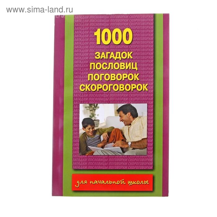 1000 загадок, пословиц, поговорок, скороговорок