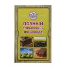 Полный справочник пчеловода. Руцкая Т. В.