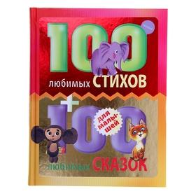 «100 любимых стихов и 100 любимых сказок для малышей», Маршак С. Я., Чуковский К. И., Барто А. Л.