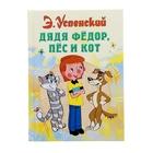 «Дядя Фёдор, пёс и кот», Успенский Э. Н. - фото 978411