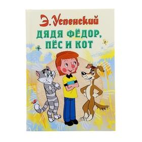 «Дядя Фёдор, пёс и кот», Успенский Э. Н.