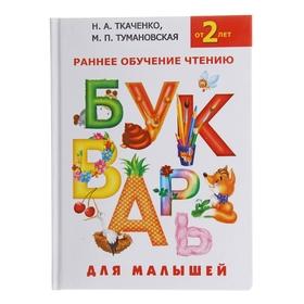 Букварь для малышей «Раннее обучение чтению, от 2-х лет», Ткаченко Н. А., Тумановская М. П.