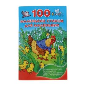100 маленьких стихов для маленьких. Дмитриева В. Г., Виноградова Н. В., Булатов М. А.