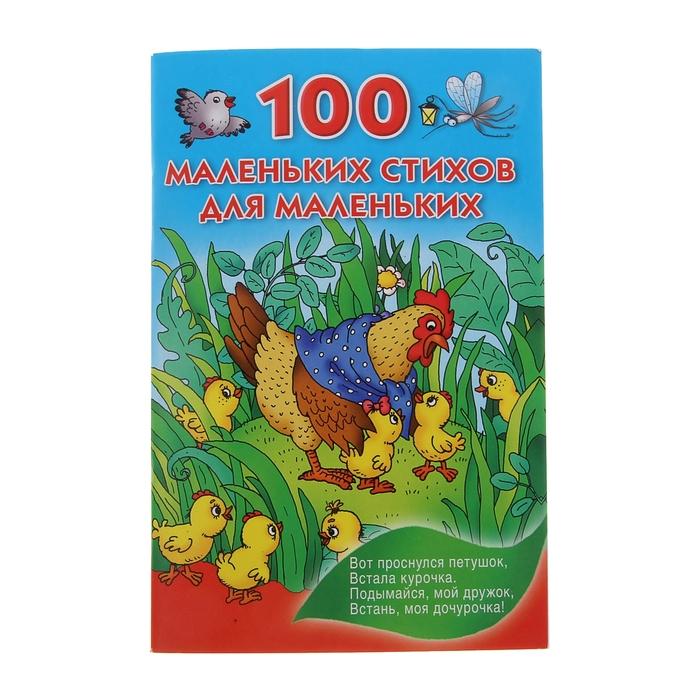 «100 маленьких стихов для маленьких», Дмитриева В. Г., Виноградова Н. В., Булатов М. А. - фото 982209