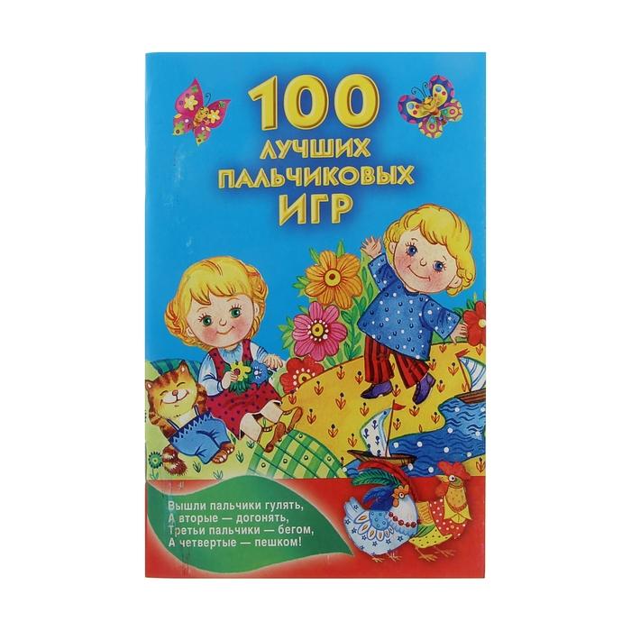«100 лучших пальчиковых игр», Дмитриева В. Г.