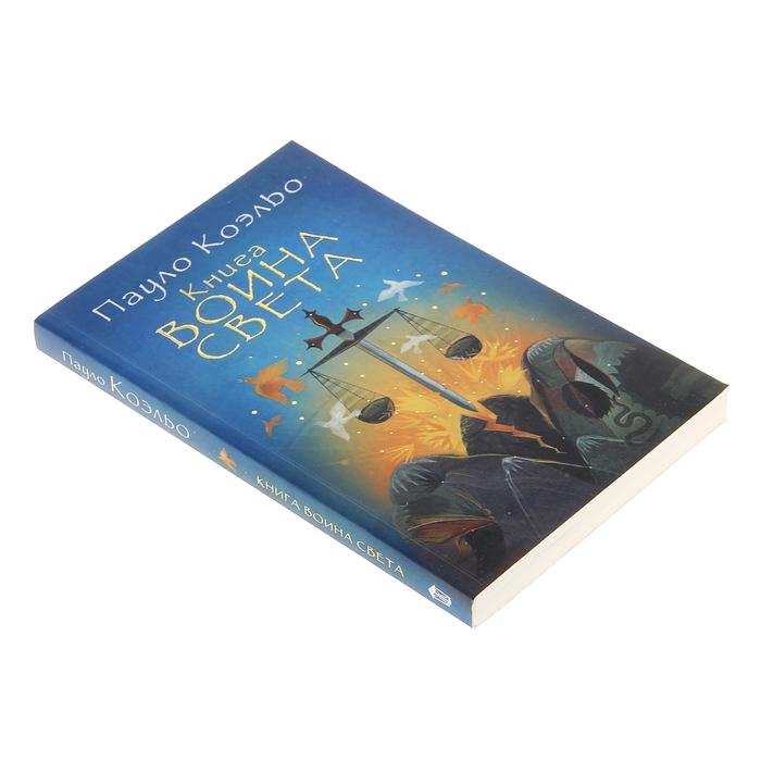 Коэльо(best/мяг) Книга воина света Коэльо П.