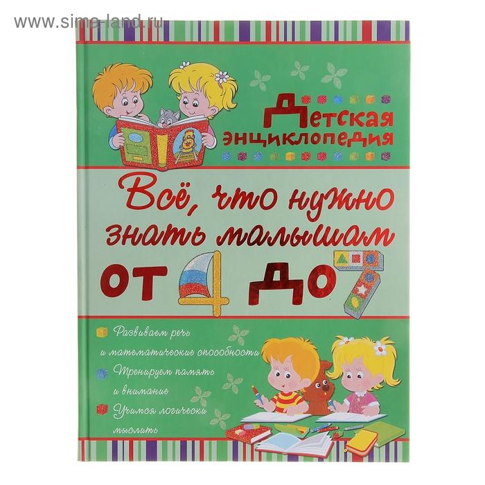 Всё, что нужно знать малышам от 4 до 7 лет. Детская энциклопедия. автор Никитенко И.Ю., Попова И.М.
