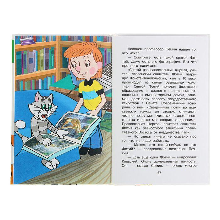 Дядя Фёдор и лето в Простоквашино. Автор: Успенский Э.Н.