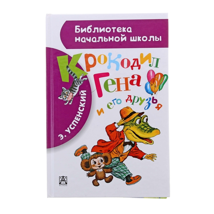 Крокодил Гена и его друзья. автор: Успенский Э.Н.