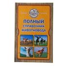 Полный справочник животновода. Слуцкий И.