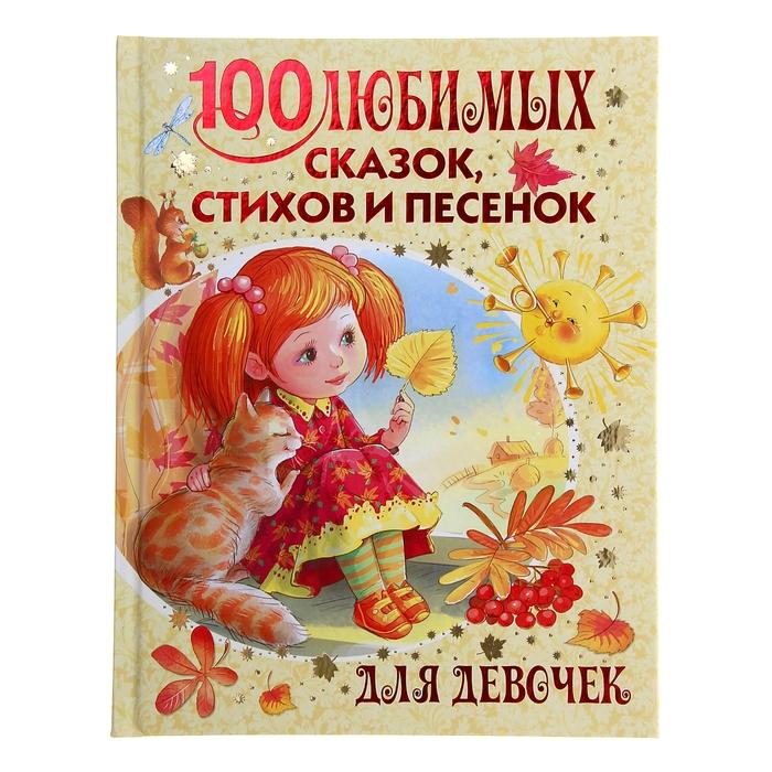 100 любимых сказок, стихов и песенок для девочек